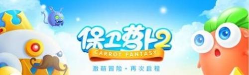 《保卫萝卜2》火热归来 首选百度91应用平台