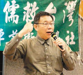 柯文哲:如参选台北市长会让国民党多花200亿