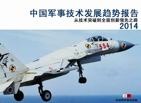 日媒:中国不想当世界警察 不再犯利比亚错误