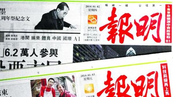 社评:私营香港《明报》换总编,怎能怨中央