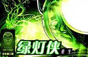 绿灯侠重生(1)