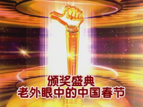老外眼中的中国春节:最爱红包 最怕春运