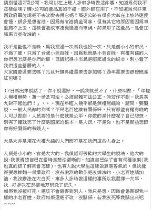 """张姓男子冲撞台""""总统府"""" 自白研究很久了"""