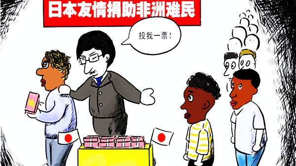 """劳木:安倍想让日本""""入常"""",做梦去吧"""