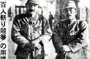 日军搞杀人比赛