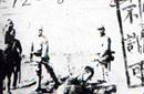 日军残杀中国俘虏