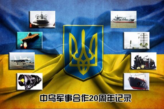 日媒:中国承诺保证乌克兰安全 可能与俄冲突