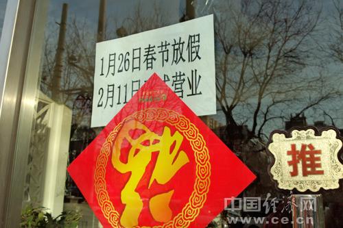 北京市民面对春节空城:1次买7天菜 早点成难题