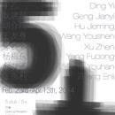 香格纳画廊群展5+即将开幕