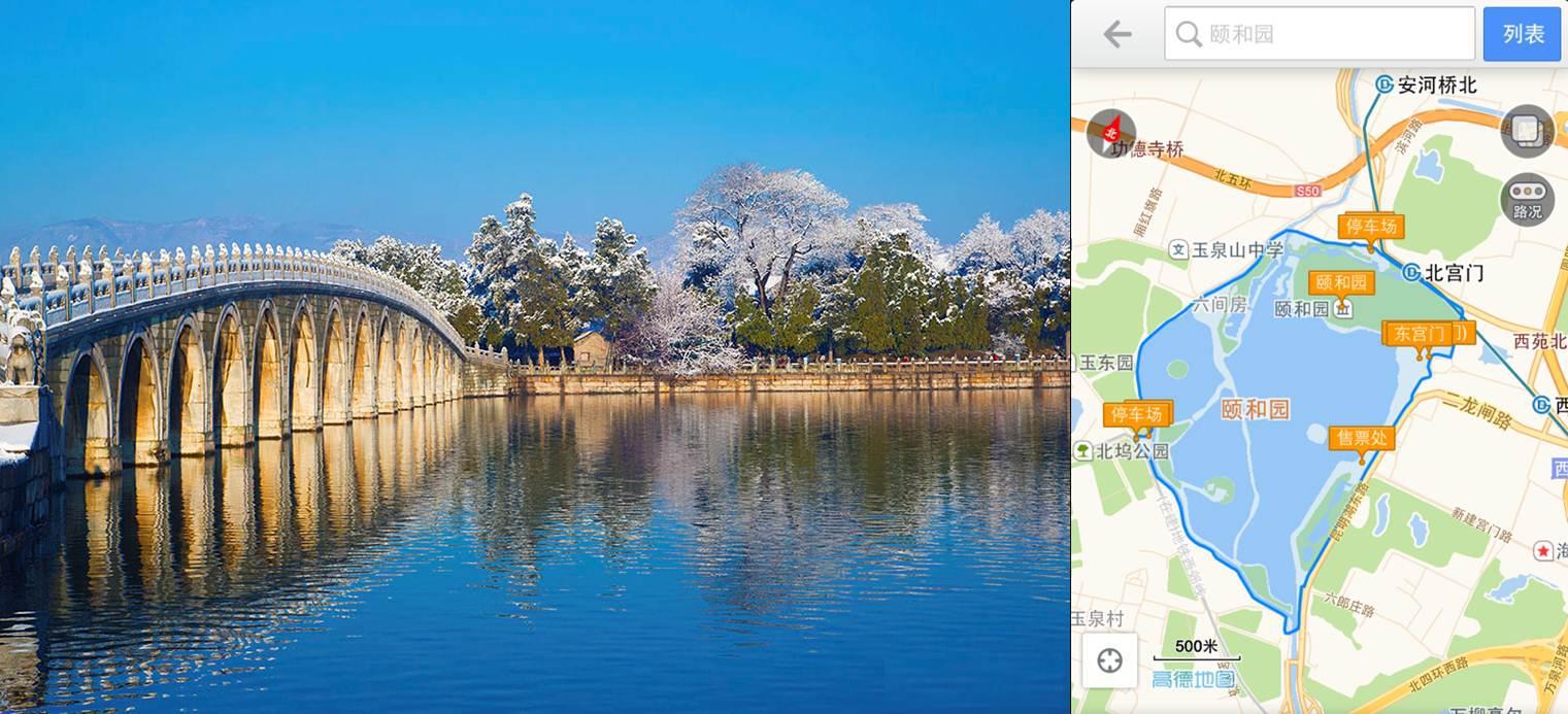 北京迎来初雪 高德地图指点赏雪好去处