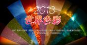 环球图片2013年度最佳:世界色彩