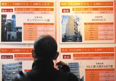 日本房价跌落71% 国民财富12年蒸发9.3万亿美元