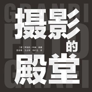 《摄影的殿堂》中文版出版