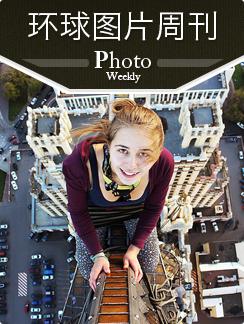 环球图片周刊 2014年第05周