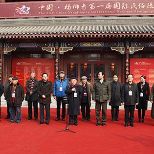 第一届国际民俗摄影大展开幕