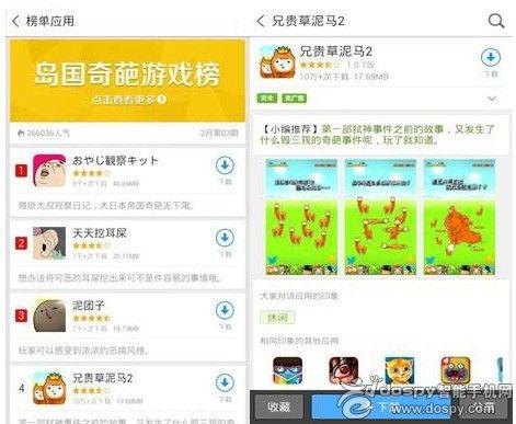 百度手机助手超自虐游戏专题:FlappyBird成最爱