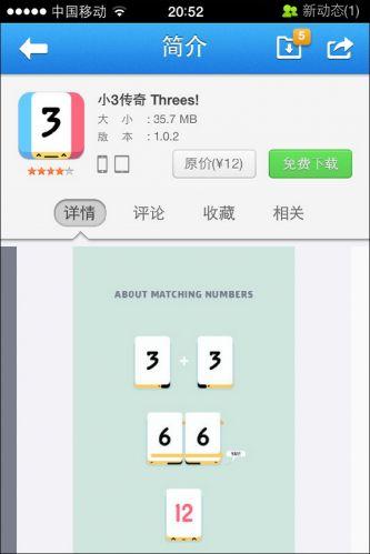 同步推游戏榜单:极易上瘾的《Threes小3传奇》