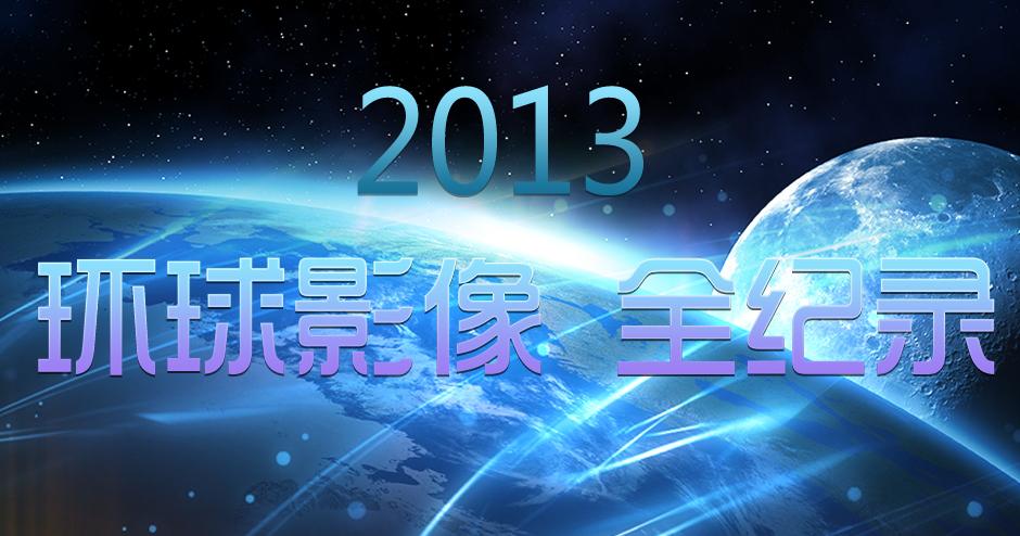 环球图片2013年度最佳:环球影像