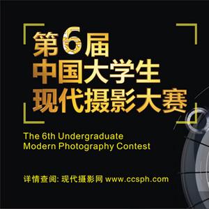 中国大学生现代摄影大赛征稿