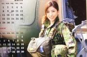 日本自卫队日历上全是女兵照