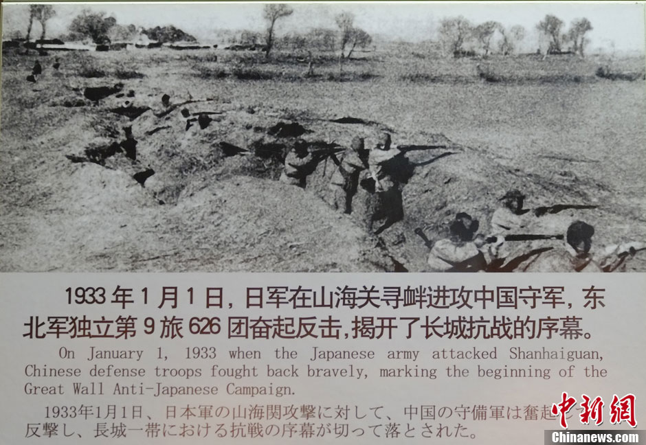 环球旅行记_中国人民抗日战争及南京大屠杀记实_军事_环球网