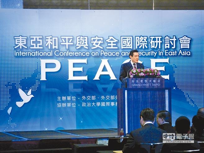 """马英九提""""3点主张"""" 吁大陆与日本搁置东海主权"""
