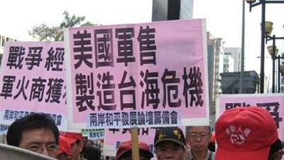 """美:协助台湾落实防卫战略吓阻大陆""""侵略"""""""