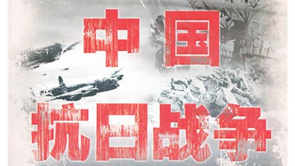 社评:双纪念日帮世界铭记二战中国战区