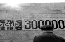 中国悍卫和平设立公祭日