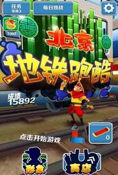 乐逗游戏《地铁跑酷》中国下载量过亿