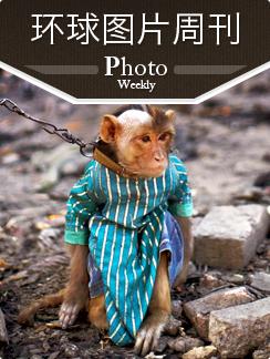 环球图片周刊 2014年第08周