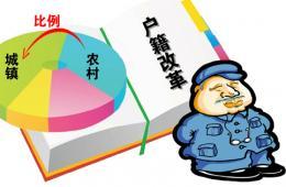 中国户籍改革改的就是不公平待遇