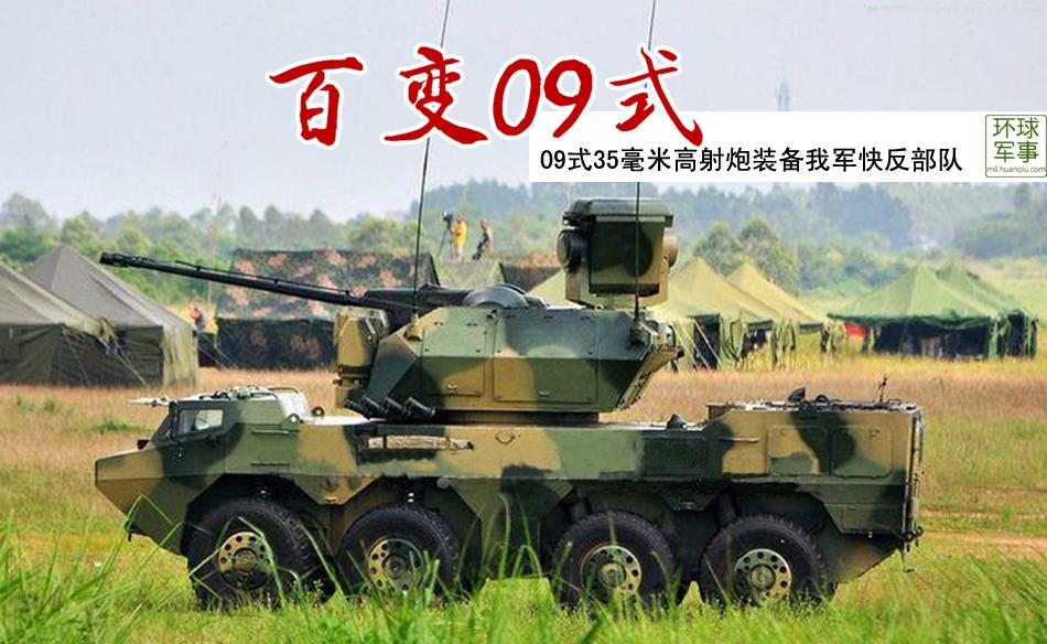 我军快反部队装备8X8底盘自行高射炮如虎添翼