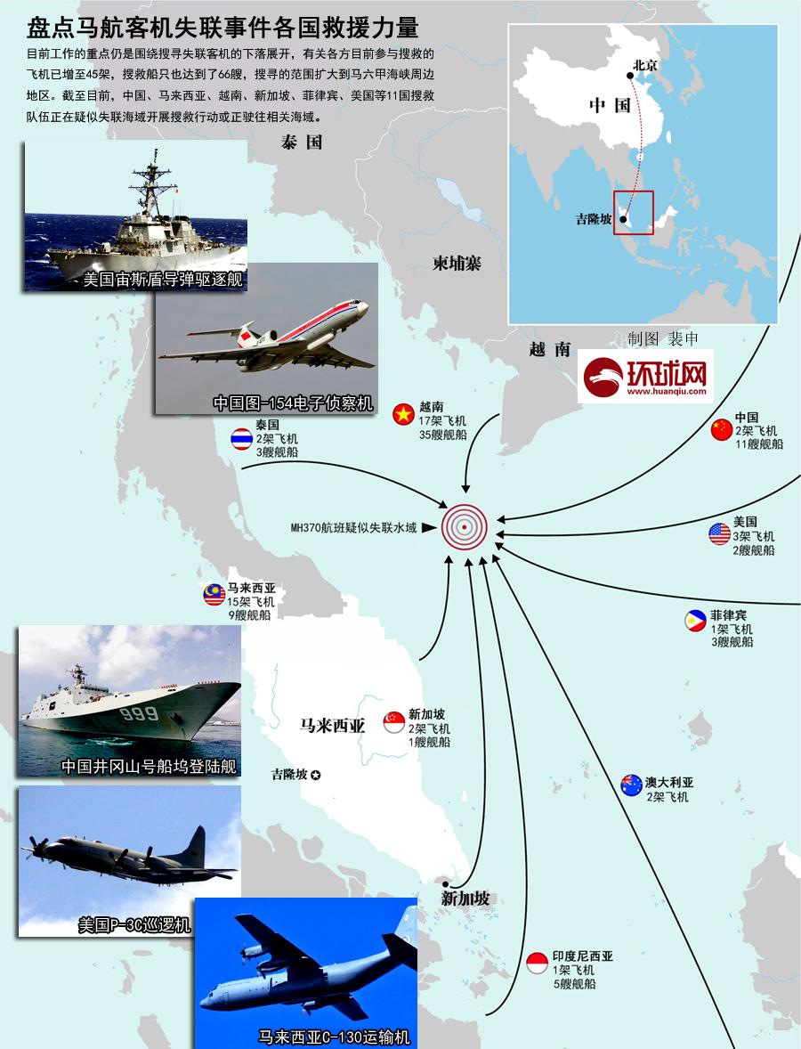 中国空军图154飞机进入越南领空搜寻马航客机