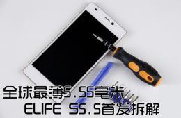 全球最薄5.55毫米 ELIFE S5.5拆解图集