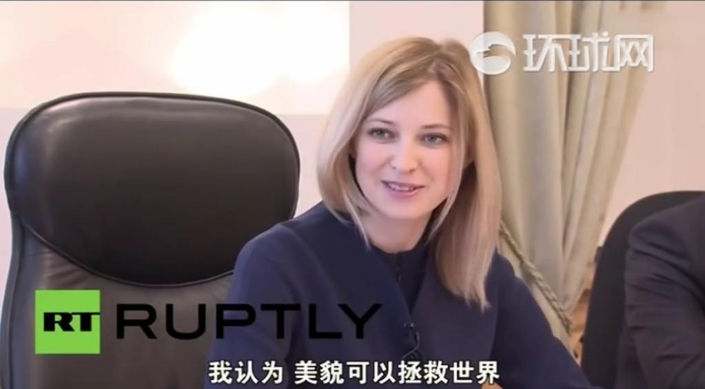 专访克里米亚新任未婚总检察长:美丽挽救世界