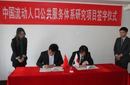 日本资助中国研究机构开展流动人口公共服务研究