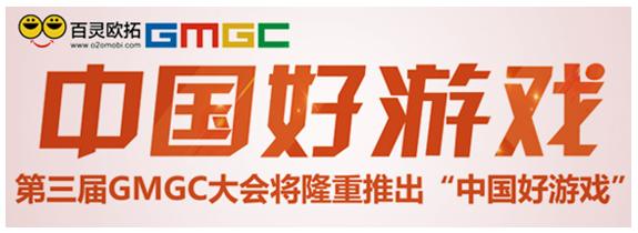 """百灵欧拓""""中国好游戏""""3月26日正式启动"""