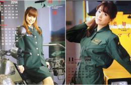 日本自卫队日历上全是美女士兵