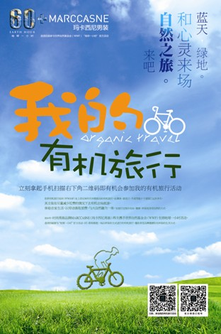 玛卡西尼环保活动海报