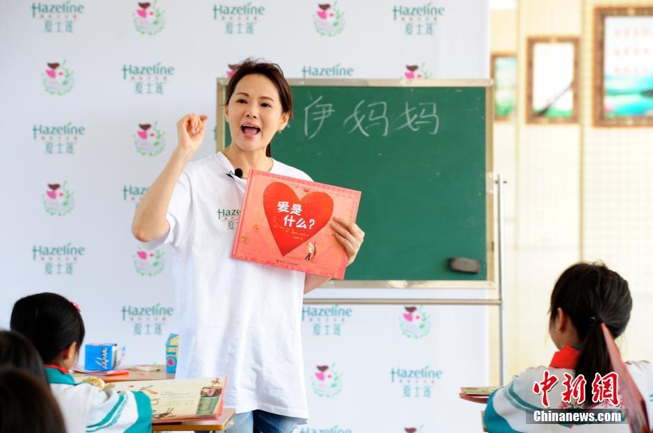 伊静为从化广州高平小学生授课深圳新南小学图片
