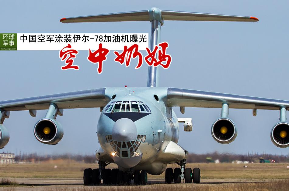 中国空军急需空中奶妈 新曝伊尔-78非最强版