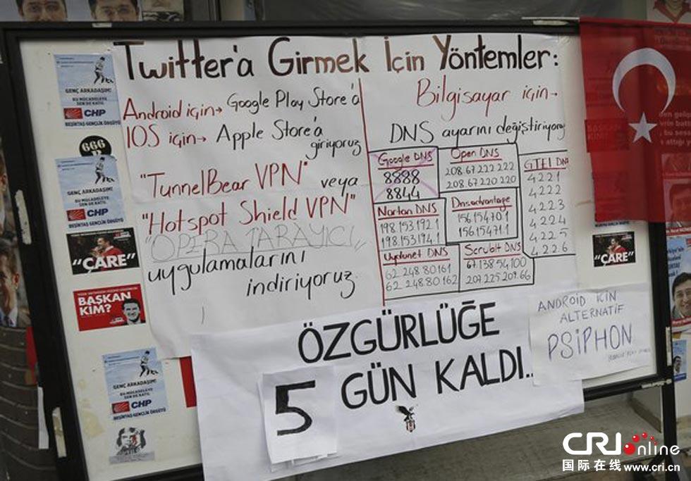 土耳其反对派教民众