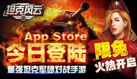 飞流代理游戏《坦克风云》登录苹果App Store