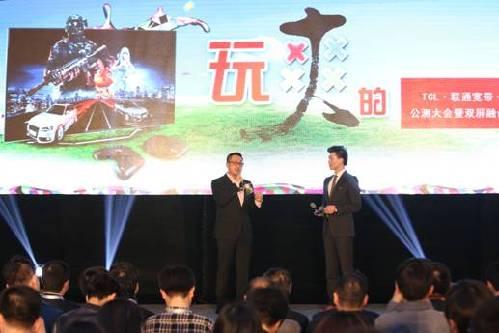TCL成首推游戏硬件彩电企业,撬开千亿市场大门
