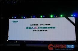 海信推ULED电视新品 音画品质智能操作成特色
