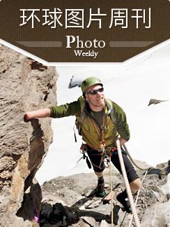 环球图片周刊 2014年第11周