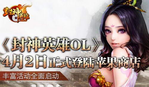 《封神英雄online》4月2日登陆苹果商店