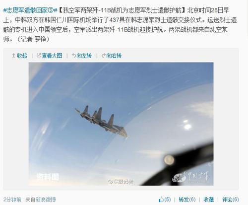 运送志愿军烈士遗骸专机落地 两架歼-11B战机护航
