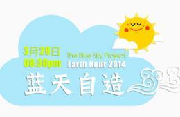 """2014地球一小时&WWF""""蓝天自造""""行动"""
